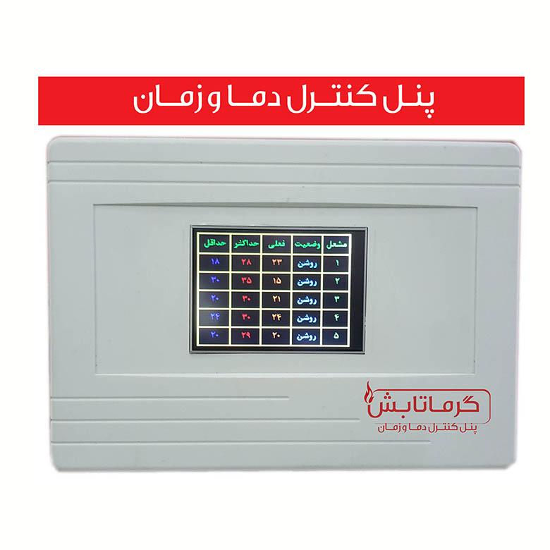 پنل کنترل دما و زمان